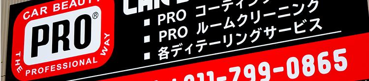 お車のコーティング・クリーニング・各種フィルム施工例|カービューティープロ札幌ドーム前