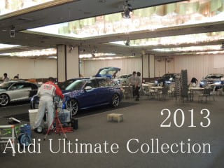 Audi Ultimate Collection 2013 札幌パークホテル