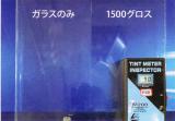 AFW-1500の可視光線透過率は約90%、高透明なフィルムは塗装の美しさを引き立てボディーを衝撃から保護します。